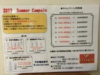 Summer ヘアケアCampaign